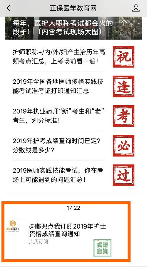 2019护士资格考试成绩微信订阅