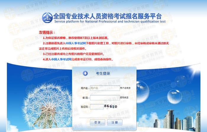 中国执业药师考试官网报名流程