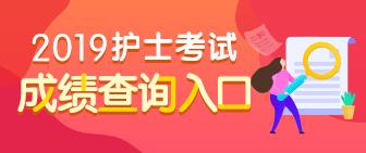 2019年护士资格考试成绩查询入口开通!