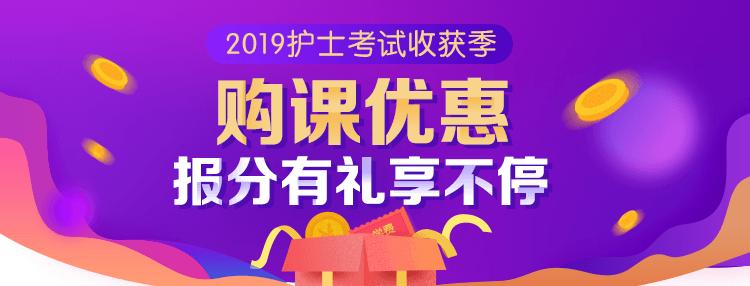2019护士资格考试收获季 报分有奖购课优惠享不停!