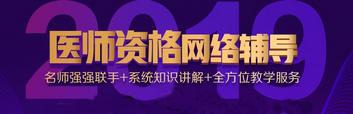2019年2019年医师资格新万博manbetx官网登陆网络辅导火热招生