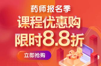 【优惠购】2019manbetx万博药师报名季 全场好课限时8.8折!