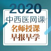 中西医执业医师2020年网络辅导班