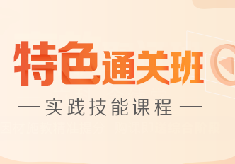 中西医执业医师考试辅导招生方案