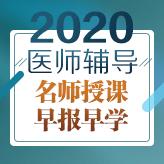 2020年医师资格招生方案