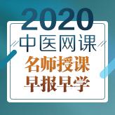 2020年招生方案