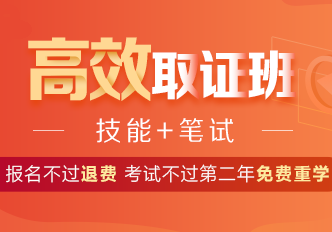 中医执业医师考试高效取证班