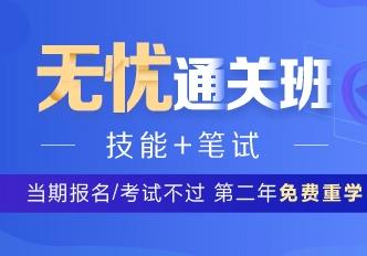 中医执业医师考试无忧通关班