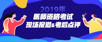 2019年医师资格现场报道>>