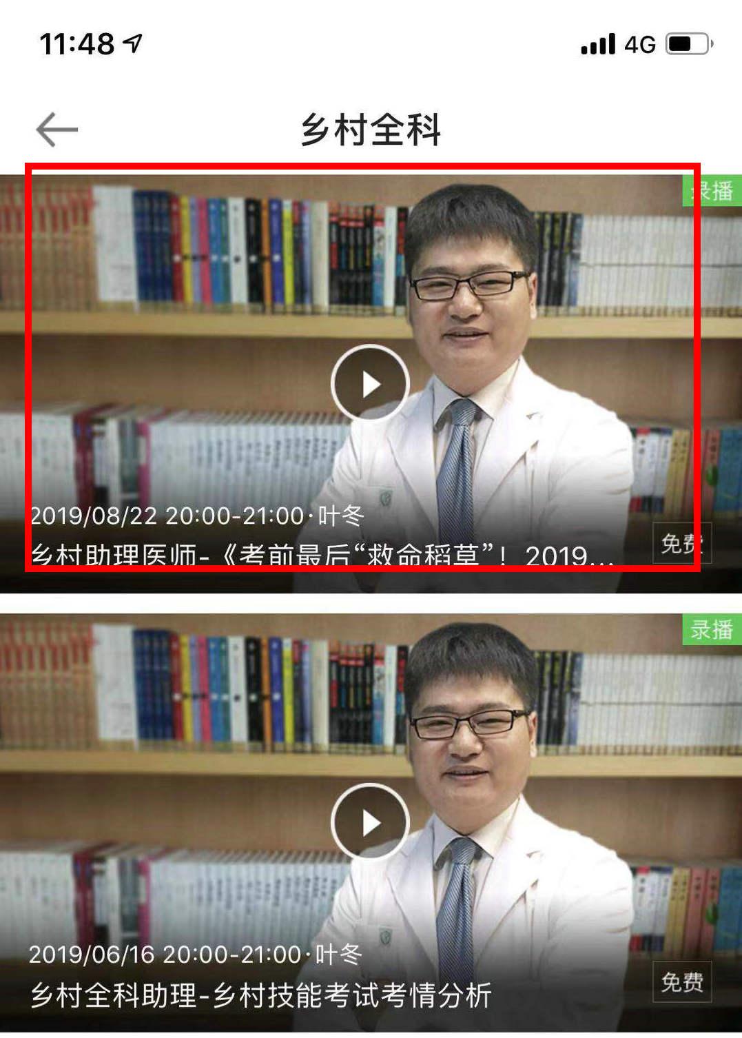 """叶冬:考前""""救命稻草""""!2019年乡村考试考前最后免费直播"""