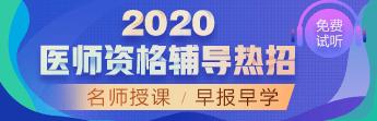 2020年医师资格网络辅导