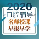 口腔执业医师2020辅导