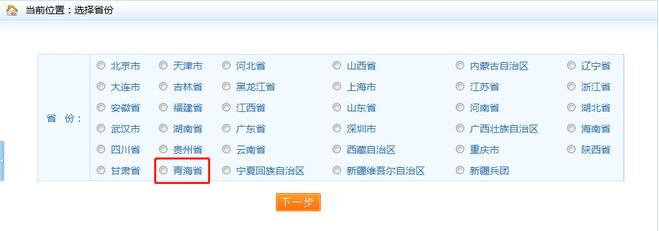 2019年青海省执业药师考试报名入口