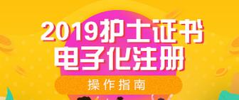 2019年护士资格新万博manbetx官网登陆电子化注册