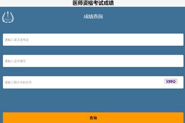 甘肃省2019年中医执业医师考试成绩查询时间/方法