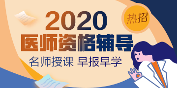2020年口腔网络辅导
