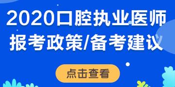 2020口腔执业医师报考问答!