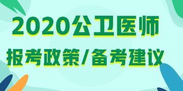 2020公卫医师报考问答/复习建议!