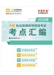"""2020年中医执业助理医师""""梦想成真""""系列《考点汇编》"""