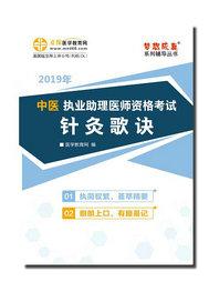 2019年中医执业助理医师《针灸歌诀》电子书
