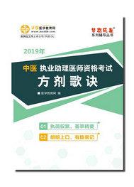 2019年中医执业助理医师《方剂歌诀》电子书