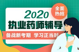 2020年执业药师考试招生方案
