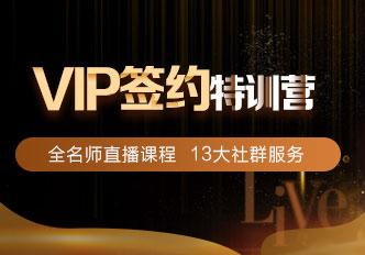 执业药师VIP签约特训班