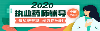 2020执业药师课程预报名开始!提前出发 高效备考