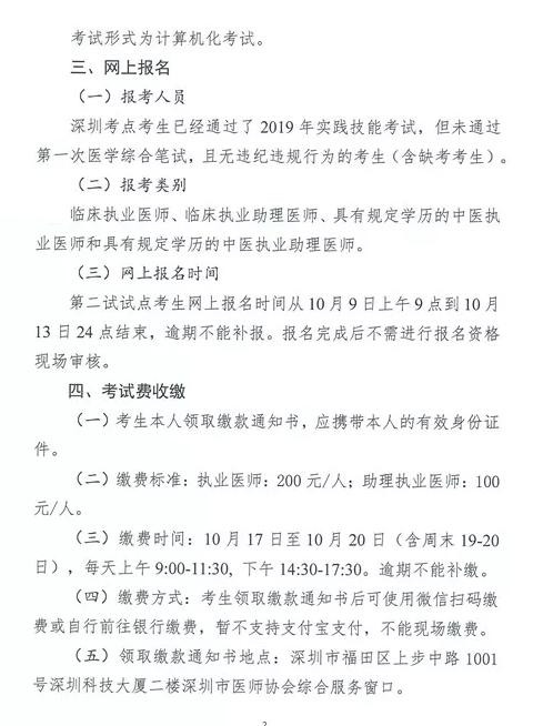 """深圳市2019年医师资格考试医学综合笔试""""一年两试""""试点网上报名通知"""
