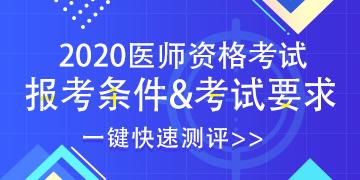 2020年中医助理医师报考条件测评