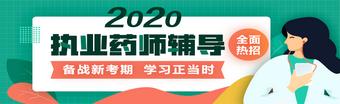 2020执业药师网络课程火热招生!