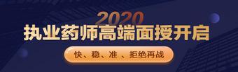 2020执业药师面授全新上线!