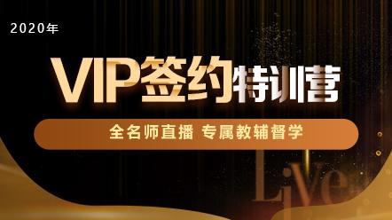 执业药师[VIP签约特训营]2020