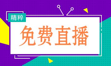 【免费直播回看】钱韵文老师助你药学职称高效备考!