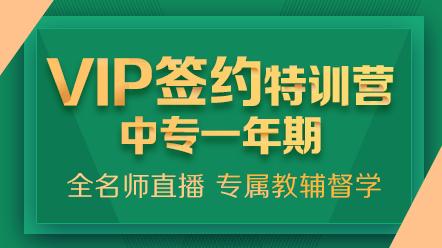 执业药师中专专项班[VIP签约特训营]2020