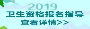 2019年卫生资格考试报名时间/入口