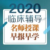 2020年临床执业医师资格招生方案
