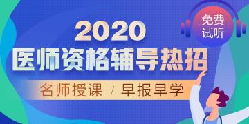 2020医师课程