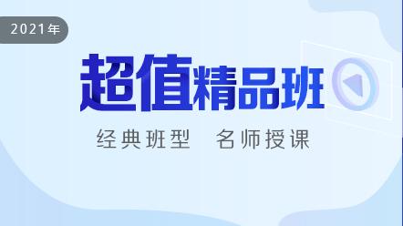 中医助理医师-超值精品班