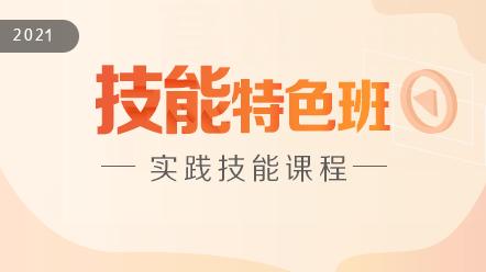 中医助理医师-实践技能技能特色班