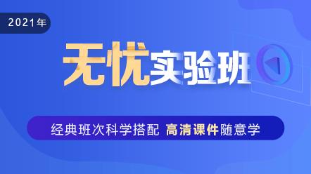 中医助理医师-无忧实验班