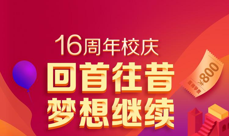 医学教育网16周年校庆