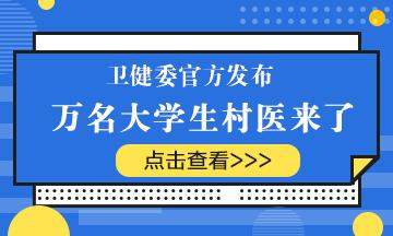 卫健委:万名大学生村医来了,都有编制!